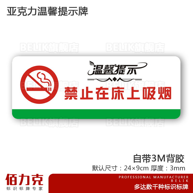 Acrylic signs prohibiting smoking in bed smoking signs prompt card slogan civilization marked identification signs signs signs