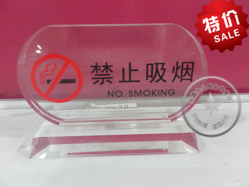 Acrylic taiwan card smoking ban smoking signs no smoking signs licensing taiwan card table card acrylic