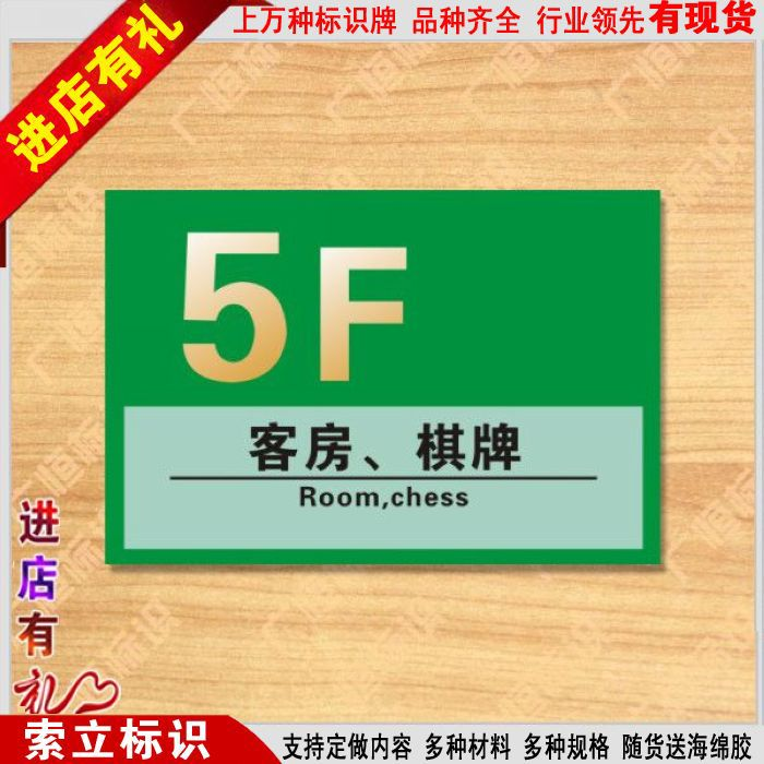 Acrylic upscale hotel brand floor floor floor index card number plate signs custom signs 82