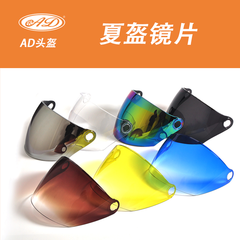 AD808 helmet lens motorcycle helmet electric car sunscreen uv summer helmet helmet lens lens
