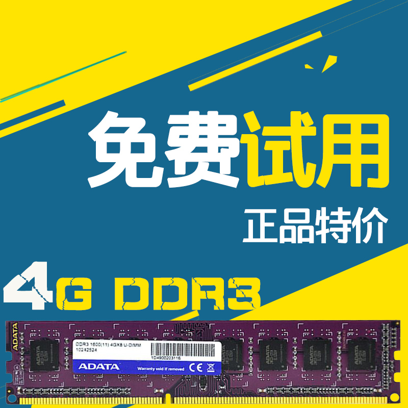 Adata/data 4g ddr31600 colorful desktop computer memory compatible 16 million 1333