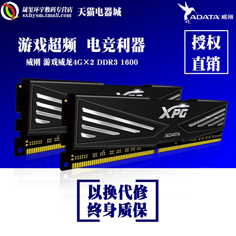 Adata/data desktop memory game veyron ddr316004g 1600 pairs of channel (4g * 2) set