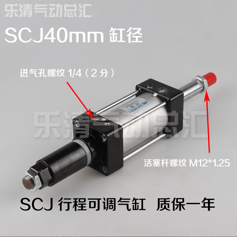 Adjustable stroke cylinder scj40 * 25/50/75/100/125/150/200-30/50/100-s