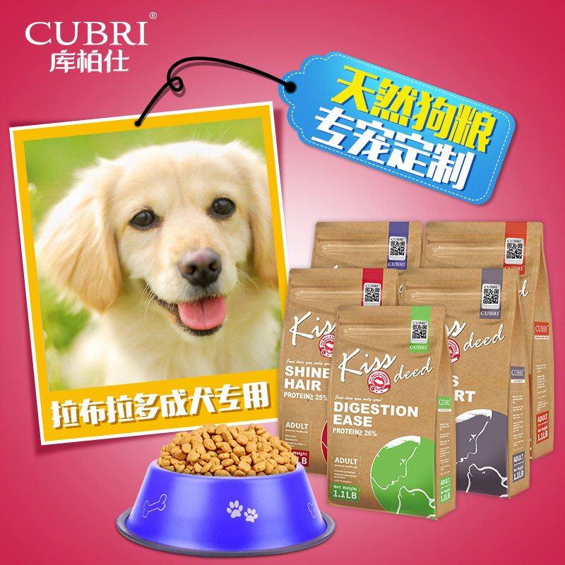 Adult dog food labrador recommend custom suit cubri cooper shi natural adult dog food 10kg anti hair removal
