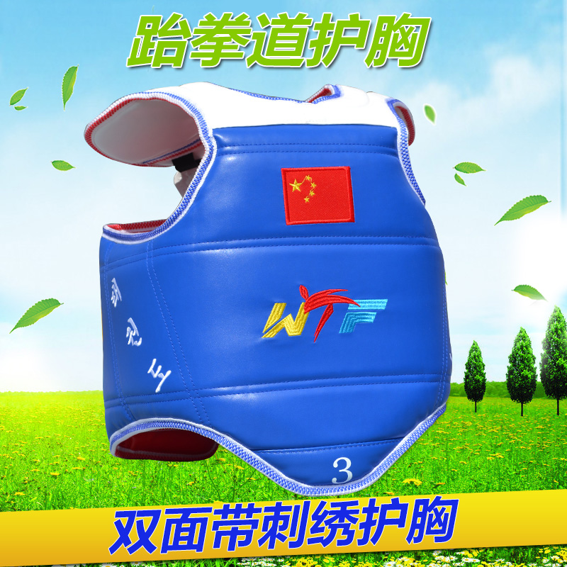 Adults children thickening durable wushu sanda protective gear taekwondo taekwondo taekwondo chest protector armor amulet