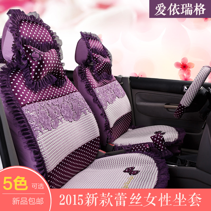 Aes reggae car seat summer within the whole package dedicated female fashion new lace ice silk seat cover seat cover polo