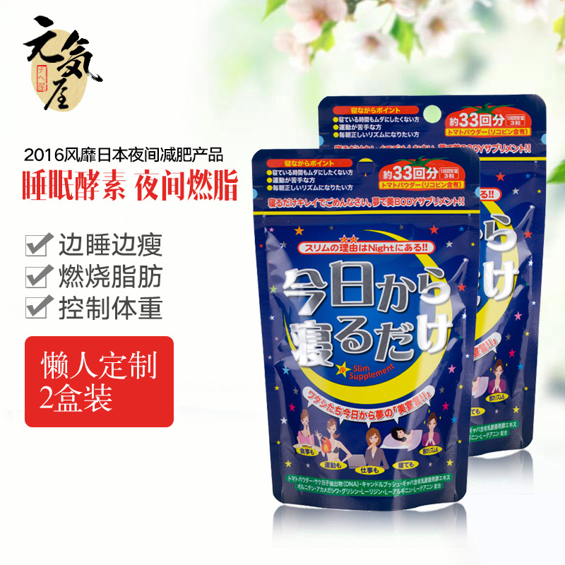 [Affordable 2 bags] japan asty sleep enzyme enzyme granules slimming body sculpting slimming granules night