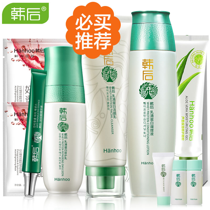 After the korean cosmetic set whey protein genuine water emulsion cream cleanser water tender and moist autumn and winter