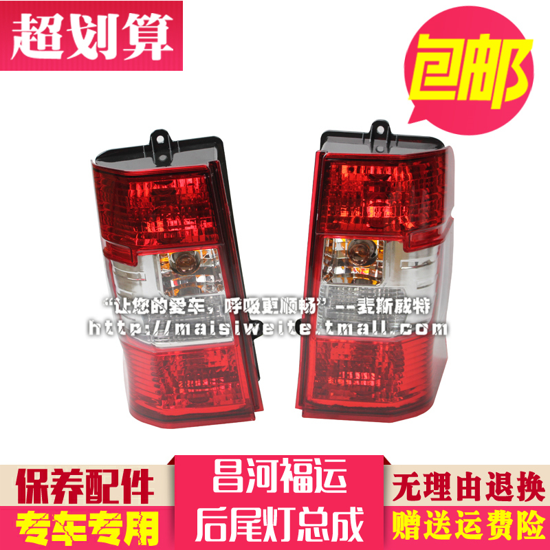 After the taillight assembly after changhe fortune fortune headlight/rear lights brake light/turn to the lamp assembly accessories