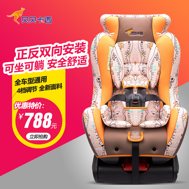 Age babe casey car child safety seat baby infant car seat 3c certification european standard certification