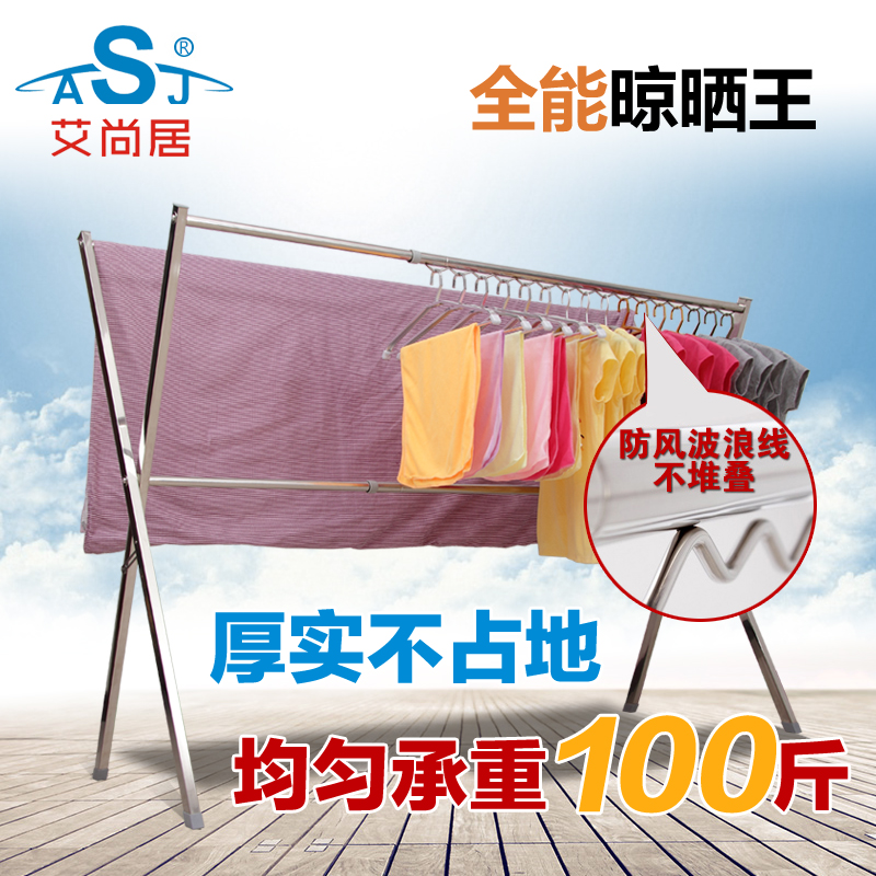 Ai shang habitat folding drying rack floor balcony drying rack quilt double rod hangers retractable drying rack cooler racks X