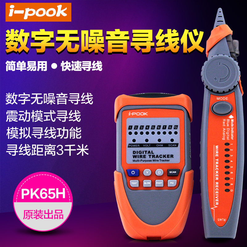 Aibo xiang PK65H for network transmission line instrument cable bnc cable network cable tester hunt instrument check line hunt hunt instrument