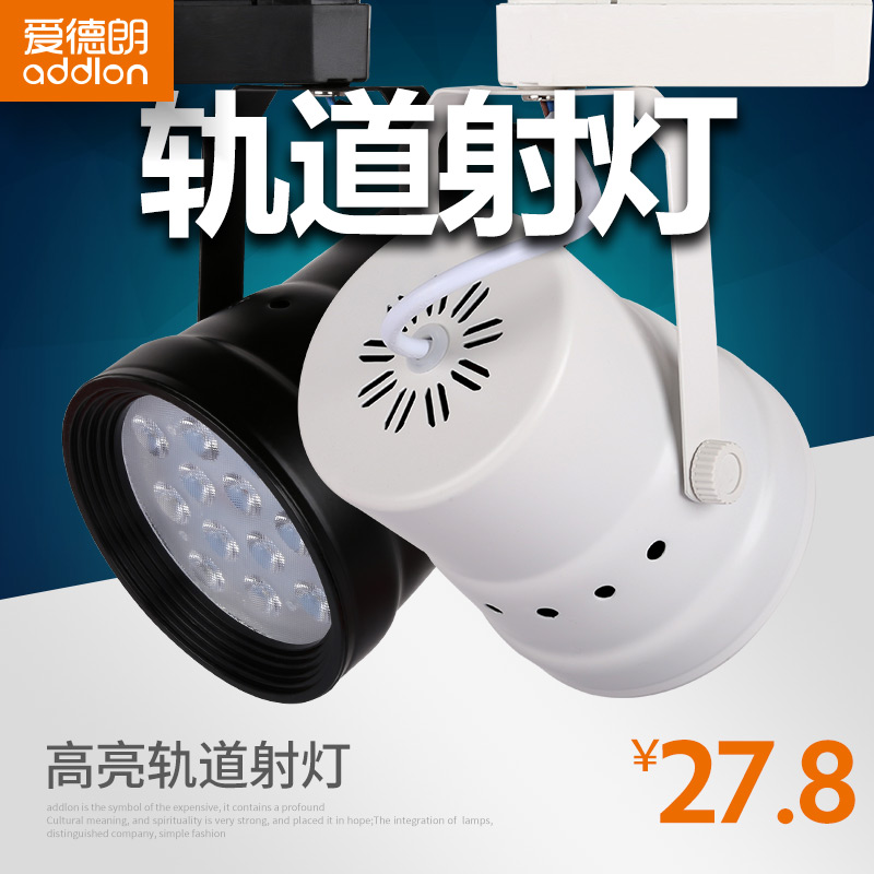 Aide lang led track lighting cob surface mounted spotlights backdrop mall clothing store showrooms w conductivity track spotlight