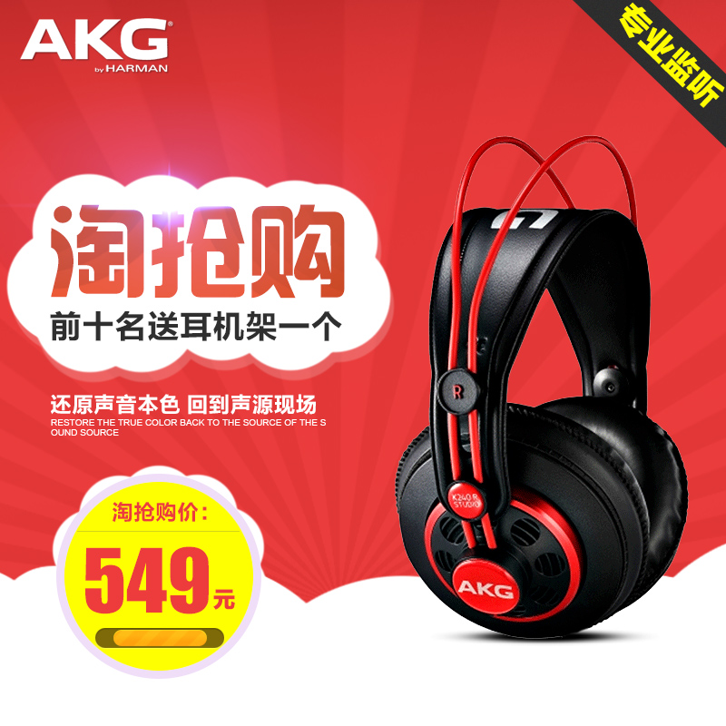 Akg/love technology studio recording headset professional monitoring headphones k240s k240 r red edition
