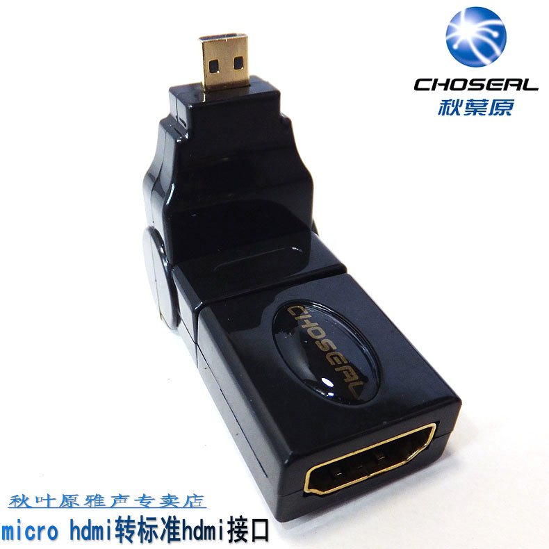 Akihabara micro hdmi to standard hdmi adapter mini hdmi to standard hdmi interface