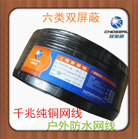 Akihabara q-2604 sftp six cable double shielded gigabit copper cable waterproof outdoor outdoors