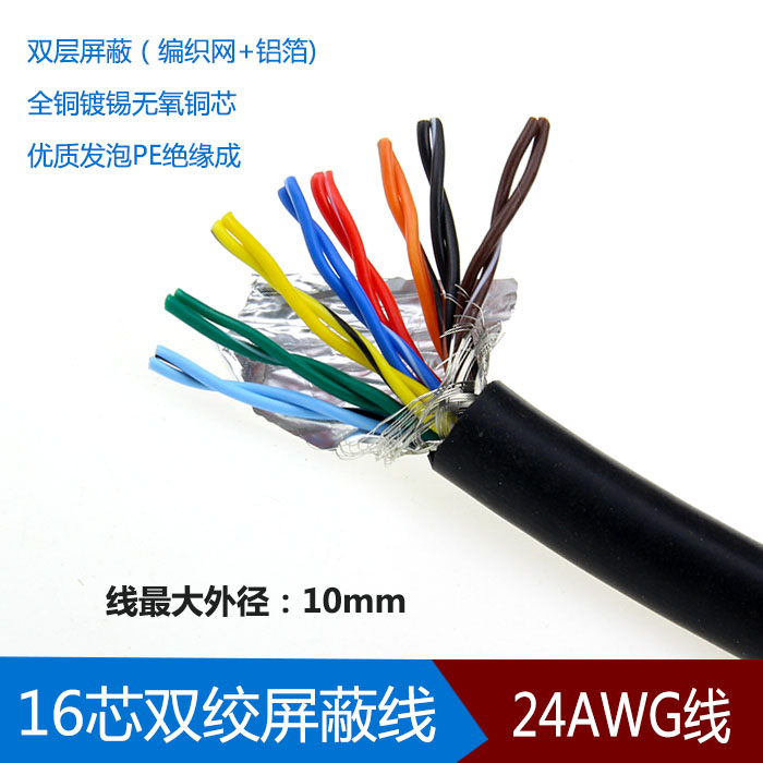 All copper 16 core shielded cable 24awg shielded twisted pair cable 16 core signal line control cable 16*0.2