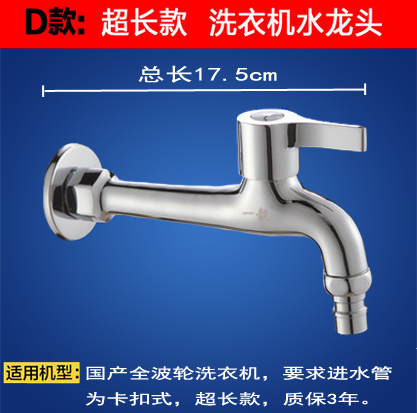 All copper faucet washer lengthened samsung haier america little swan sanyo washing machine faucet 4 points