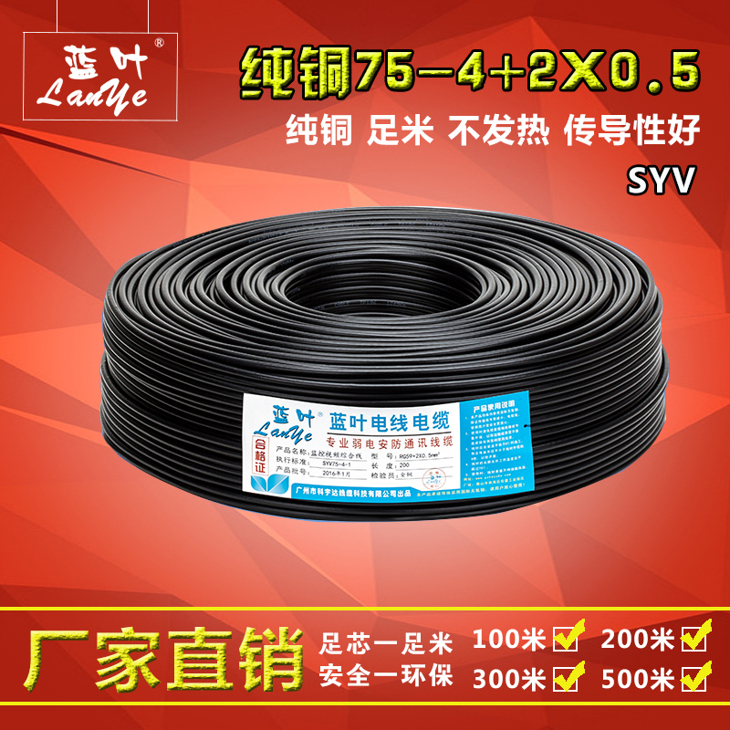 All copper monitor cable with power cord monitoring one line a comprehensive line 75-4 + 2*0.5 video cable 200 m