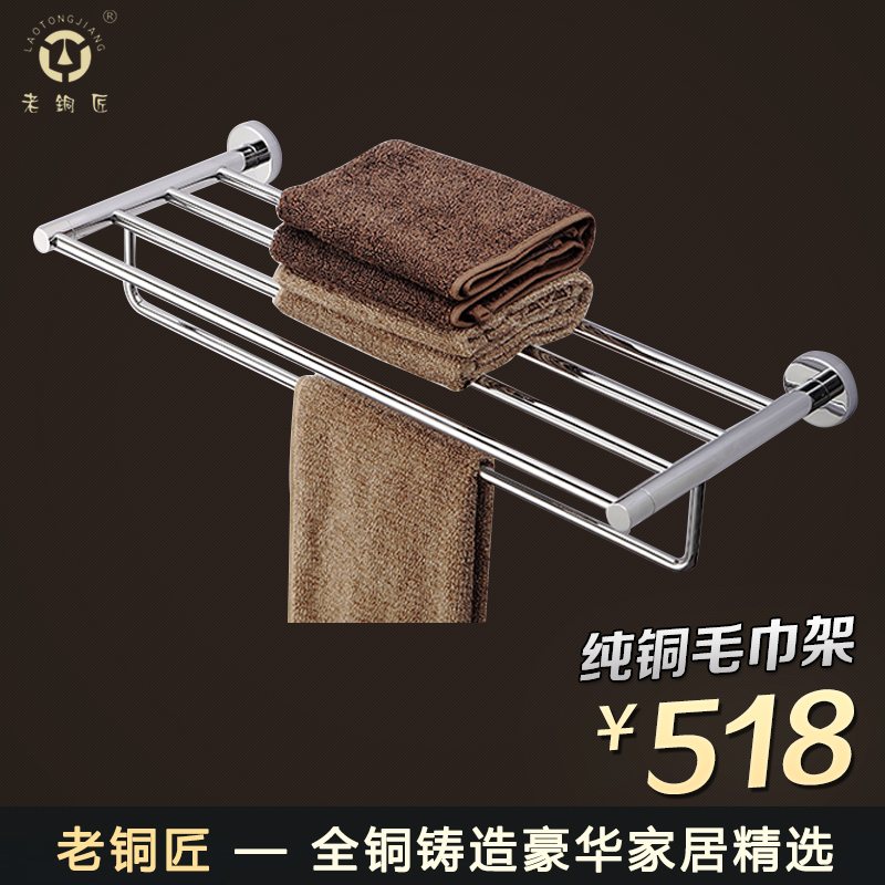 All copper old coppersmith copper chrome towel rack bathroom towel rack bathroom shelf towel bar GM10403