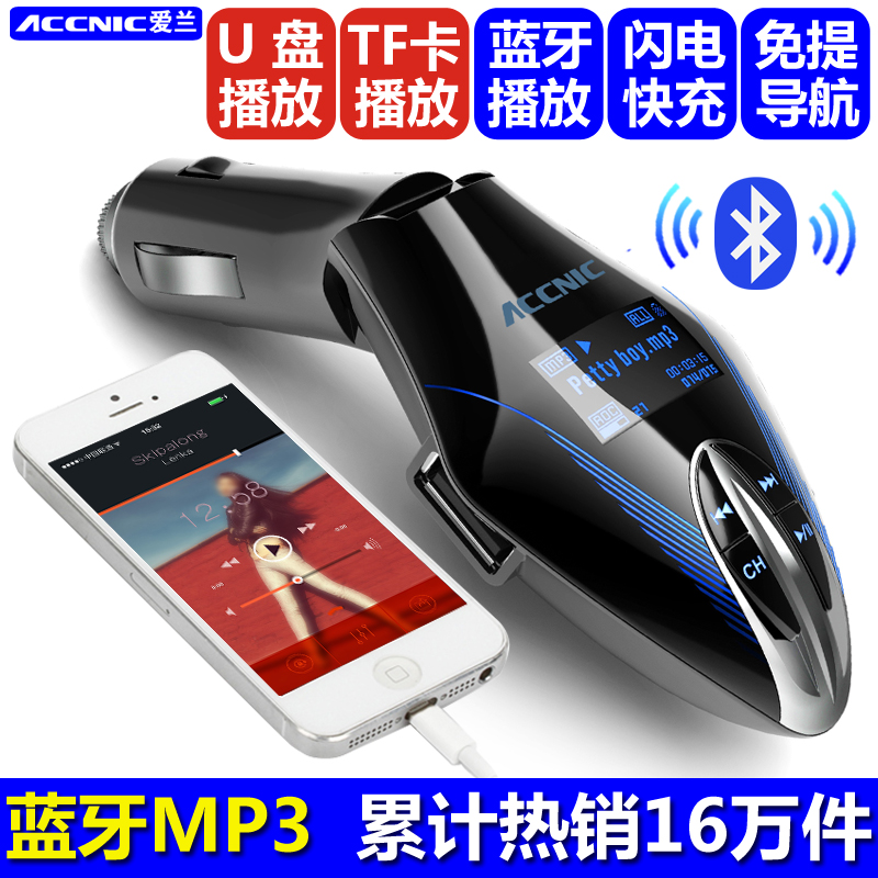 Allan bluetooth car mp3 player car cigarette lighter car charger usb car charger with stereo u disk music