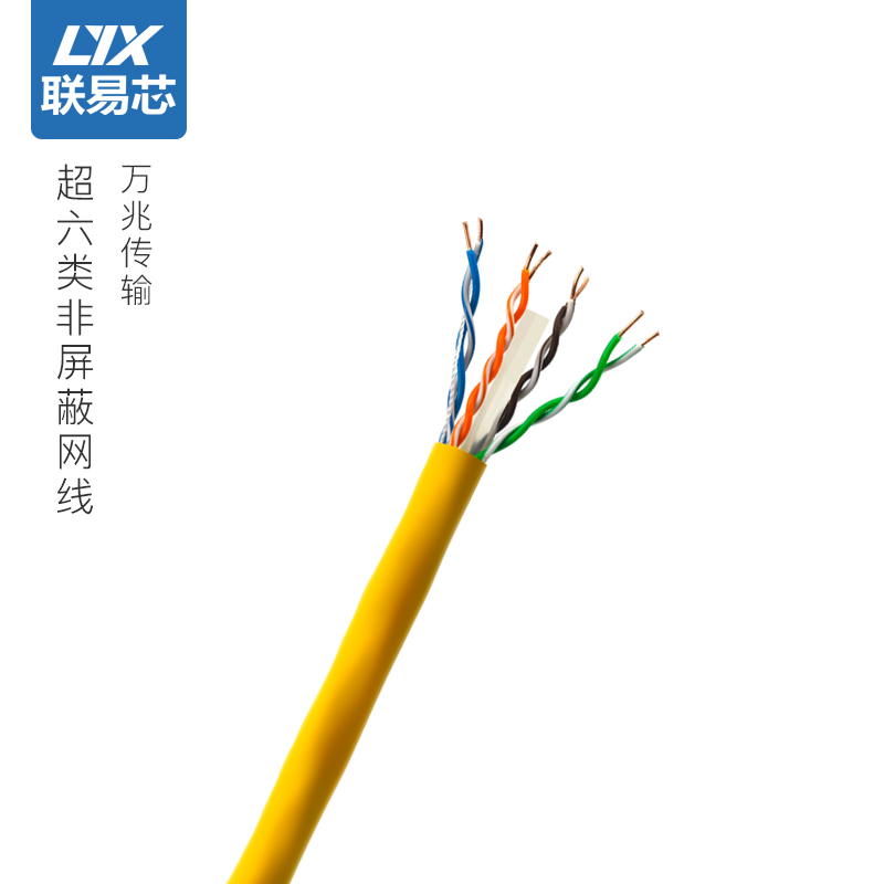 Alliance easy core super six cable gigabit network cable over six cable cat6a computer gb copper cable home improvement