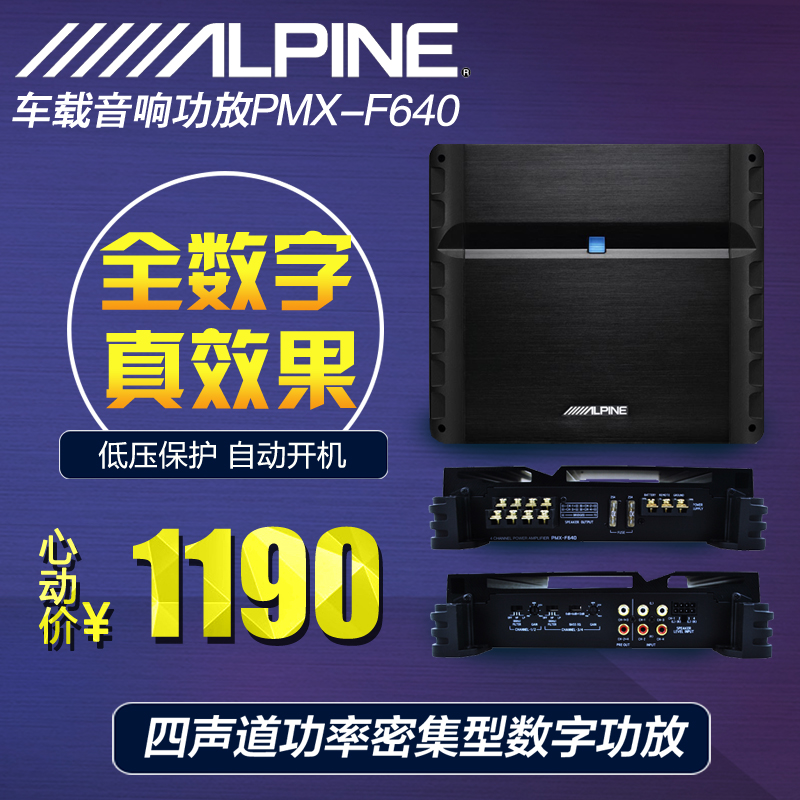 Alpine alpine PMX-F640 4 road car amplifier fever modified car stereo power amplifier