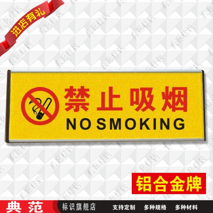 Aluminum alloy model smoking signage do not mention no smoking signs foil cards
