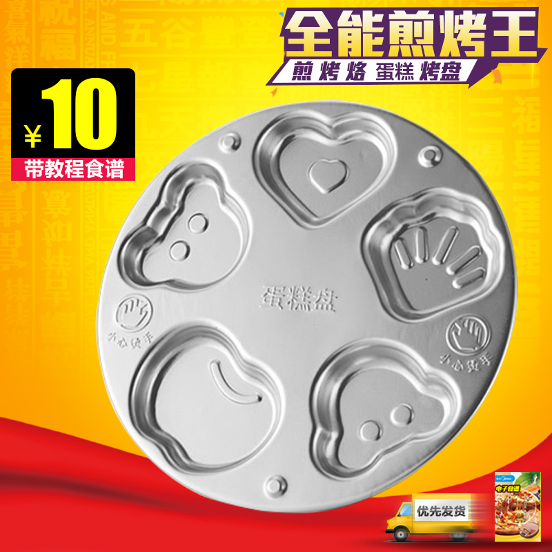 Aluminum cake pan baking mold baking pan dedicated baking cookies baking mold mold diy