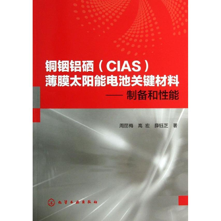 Aluminum copper indium selenide (cias) thin film solar cells key materials: preparation and properties of zhou li mei technology xinhua Bookstore genuine selling books wenxuan network