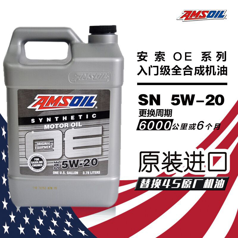 China Nissan Engine Oil, China Nissan Engine Oil Shopping Guide at