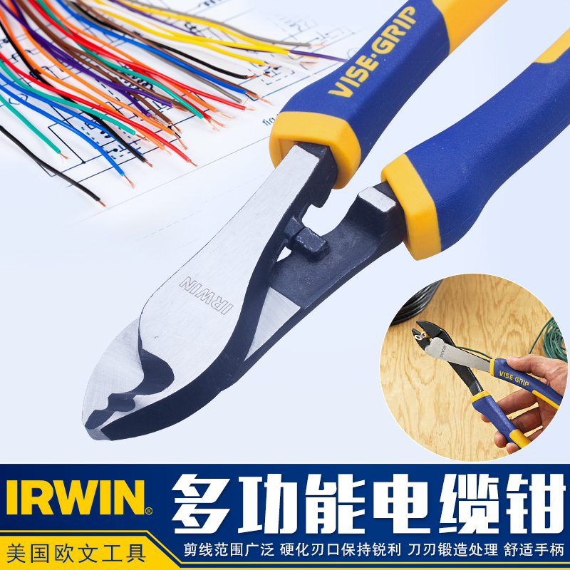 American owen (irwin) cable wire cutter bolt cutters 8 inch 200mm electrical cable clamp
