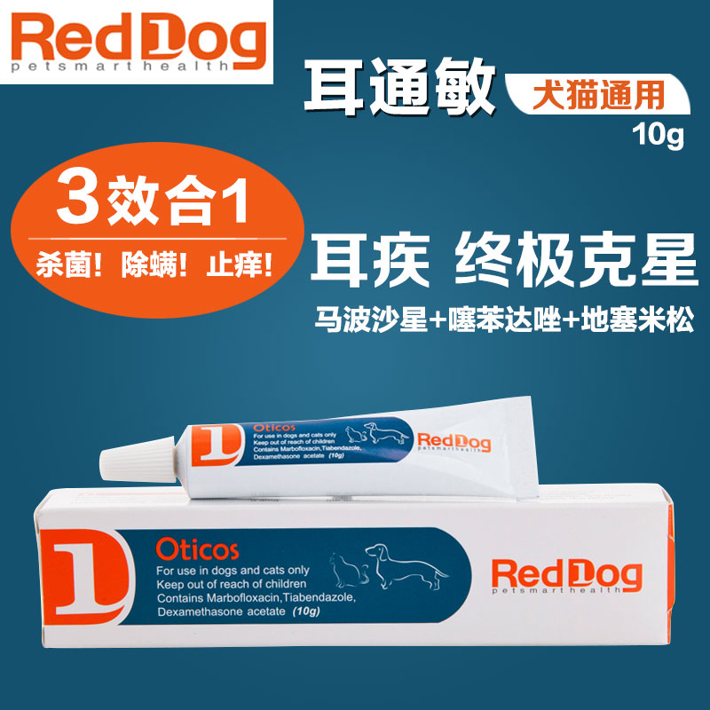 American red dog ear reddog pass sensitive 10g pet dog teddy cat ear mites otitis media ear cleaning solution