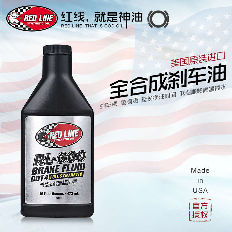 American red redline esters多RL-600 fully synthetic brake fluid dot4 brake fluid clutch oil
