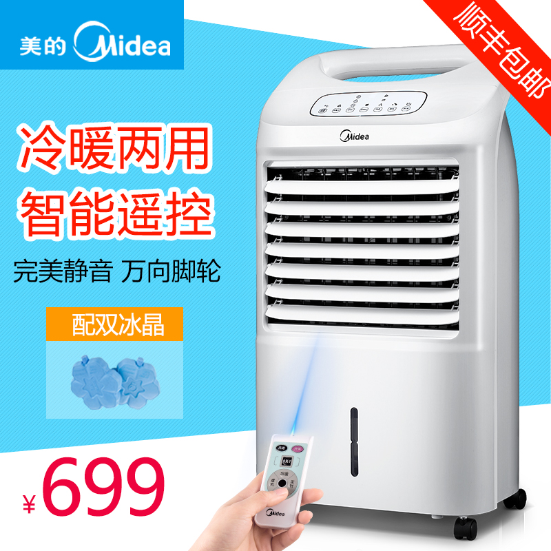 America's air conditioning fan heating and dual remote control AD100-U mobile air conditioning fan cooling fan cooling fan heater
