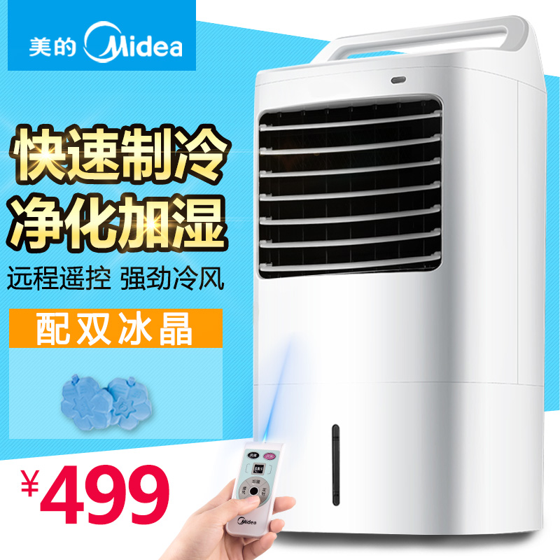 America's air conditioning fan remote control mute household refrigeration chiller mobile air conditioning fan wind fan green small single cold air conditioning