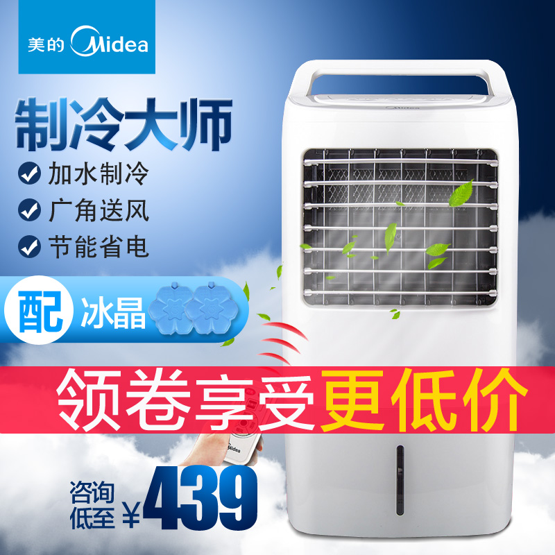 America's air conditioning fan single cold air conditioning refrigeration machine mute remote home water net can be mobile air conditioning cooling fan