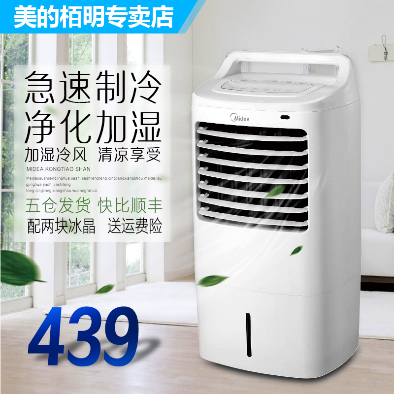 America's household refrigeration air conditioning fan ac120 mobile water cooling fan single cold air conditioning fan small air conditioner remote control