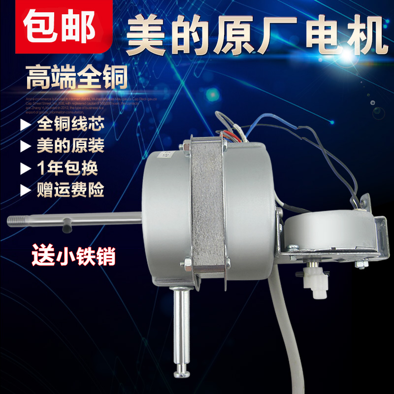 America's original remote control type fan motor/stand fan motor/full copper motor bishan shipping