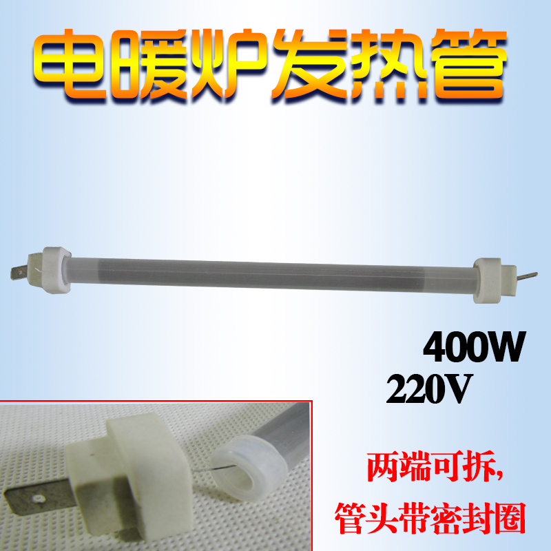 America's small solar/gree/tcl electric heater quartz tube heating tube length 22 cm w tube heater tube