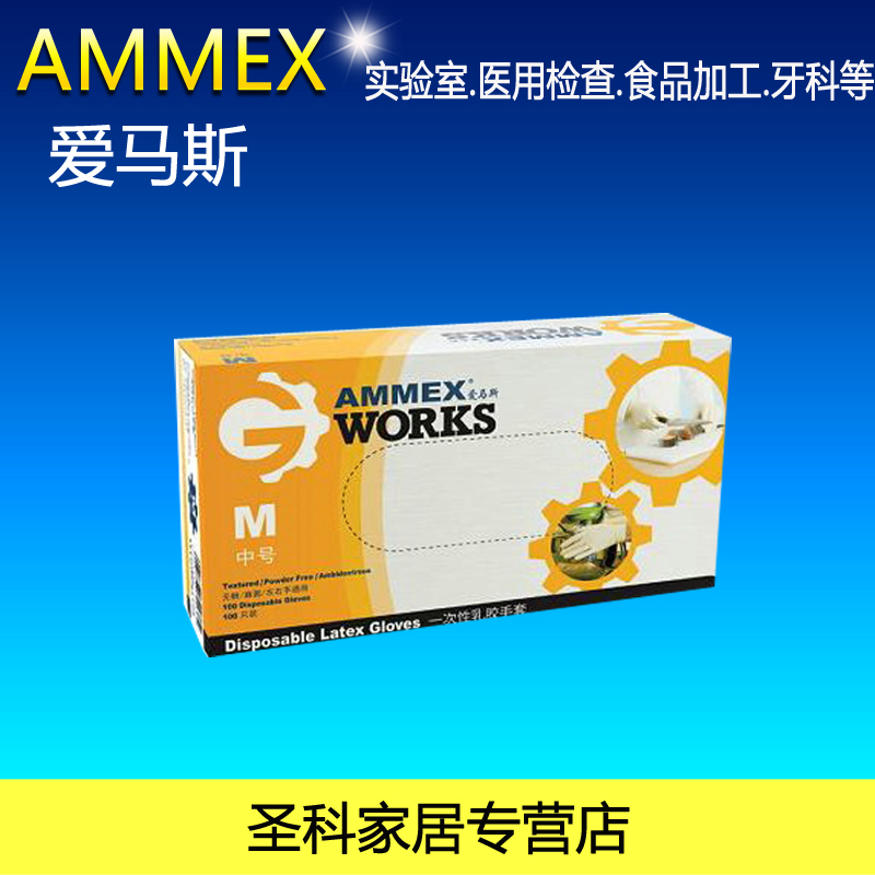 Ammex ai masi disposable latex rubber gloves without powder pock tlfgwc 100/box laboratory gloves