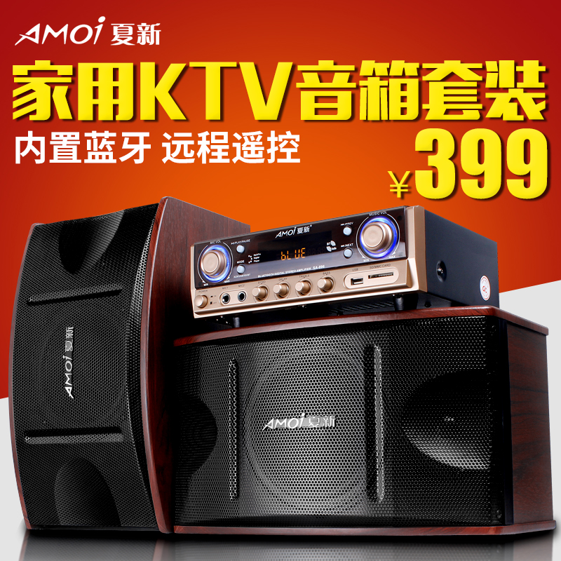 Amoi/amoi sa-896 family ktv sound package kara ok speaker amplifier professional conference equipment