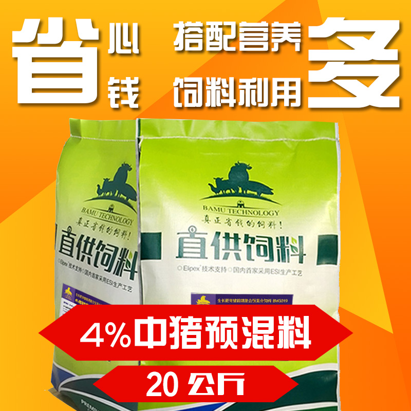 Amoy in animal husbandry 4% of pig feed premix pig feed concentrates fatting pig pig feed additive premix