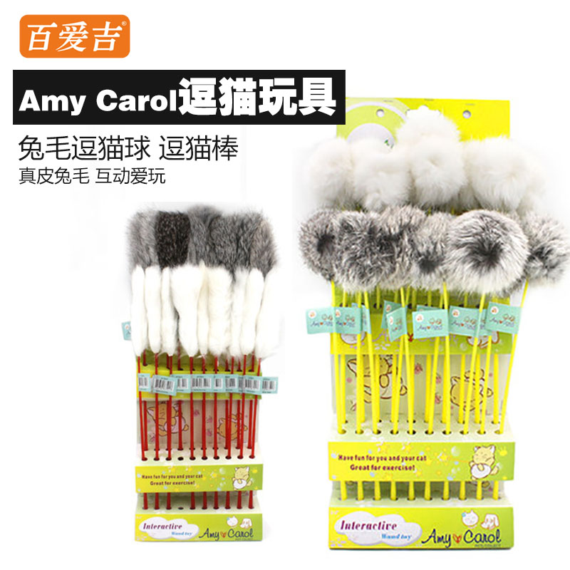 Amy carol funny cat funny cat toy cat toy rabbit ball funny cat funny cat stick feathers funny cat funny cat stick single branch