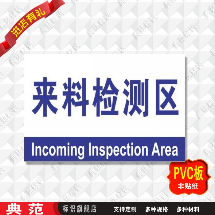 An example of incoming detection zone signage logo nameplate signs licensing board region grouping units factory partition cards