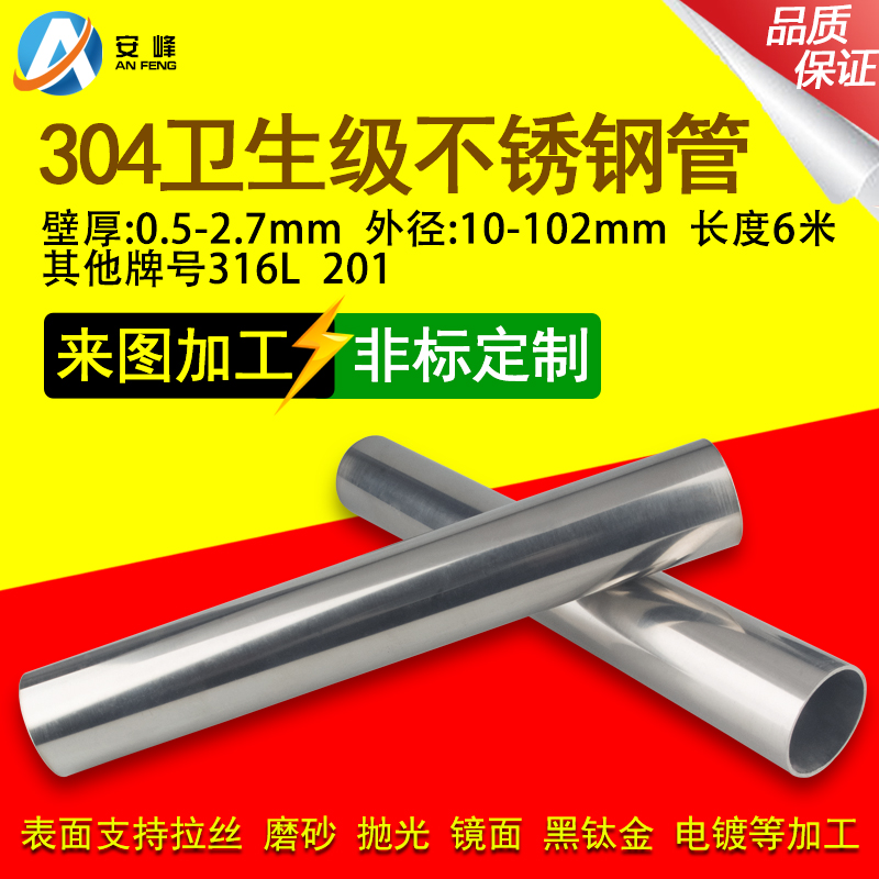 An feng 304 stainless steel tube of food hygiene grade mirror polished pipe seamless pipe finishing mill polished inside and outside