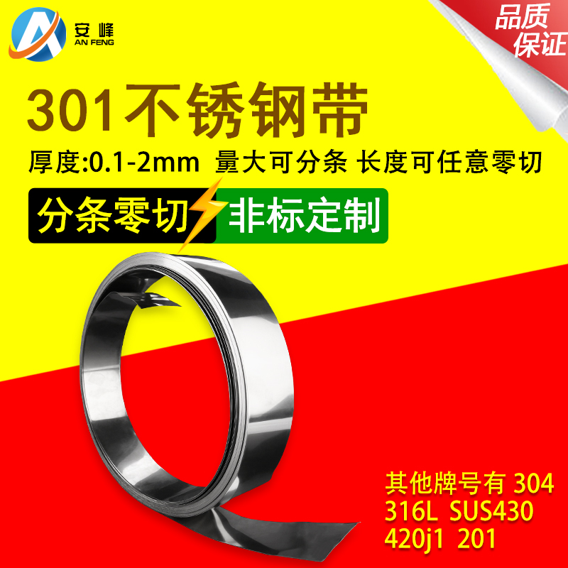 An feng 316l stainless steel with stainless steel metal 301 304 stainless steel wafer thickness 0.1