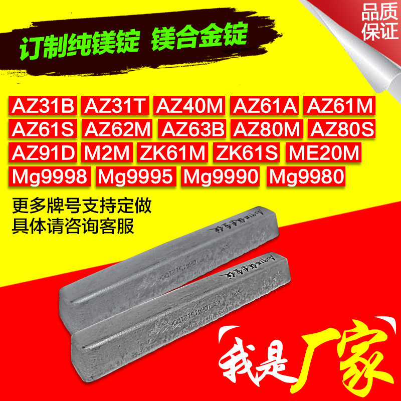 An feng pureéé­diecasting thing with az AZ31 AM50A AM60B customized nonstandard magnesium alloy ingot