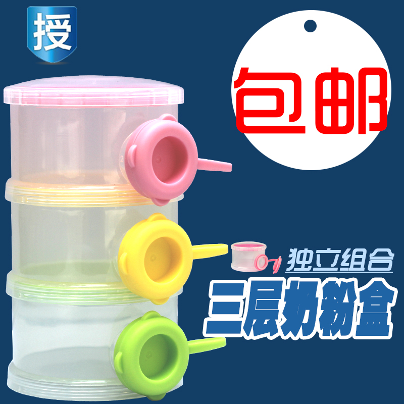 An infant with a baby milk powder milk box portable milk grid storage box large capacity three points cartoning independent opening