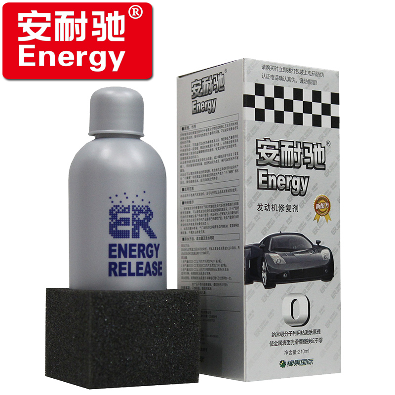 An netzsch engine repair agent antiwear agent 210 car engine oil refined oil additives genuine